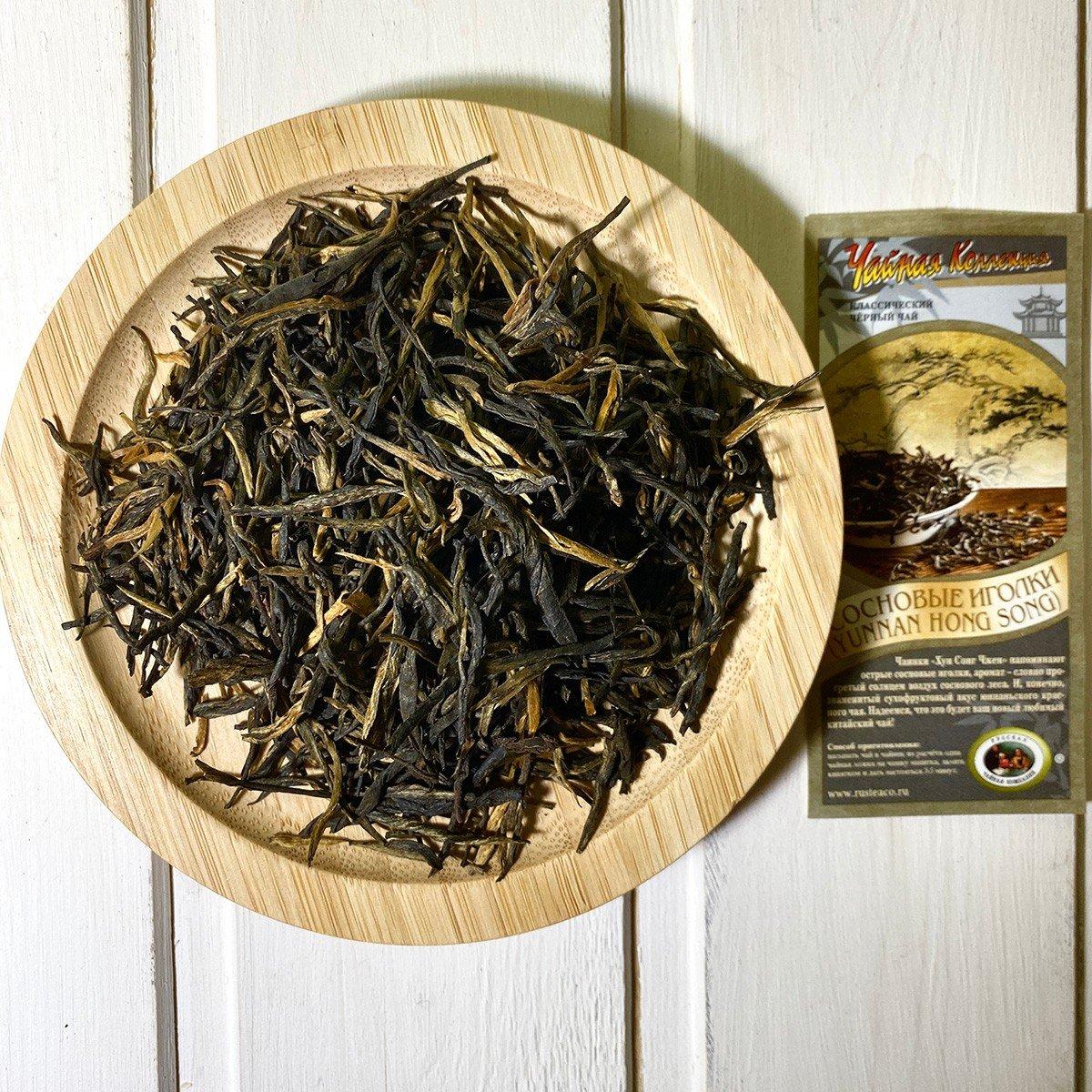 Сосновые иголки (Yunnan Hong Song Zhen)